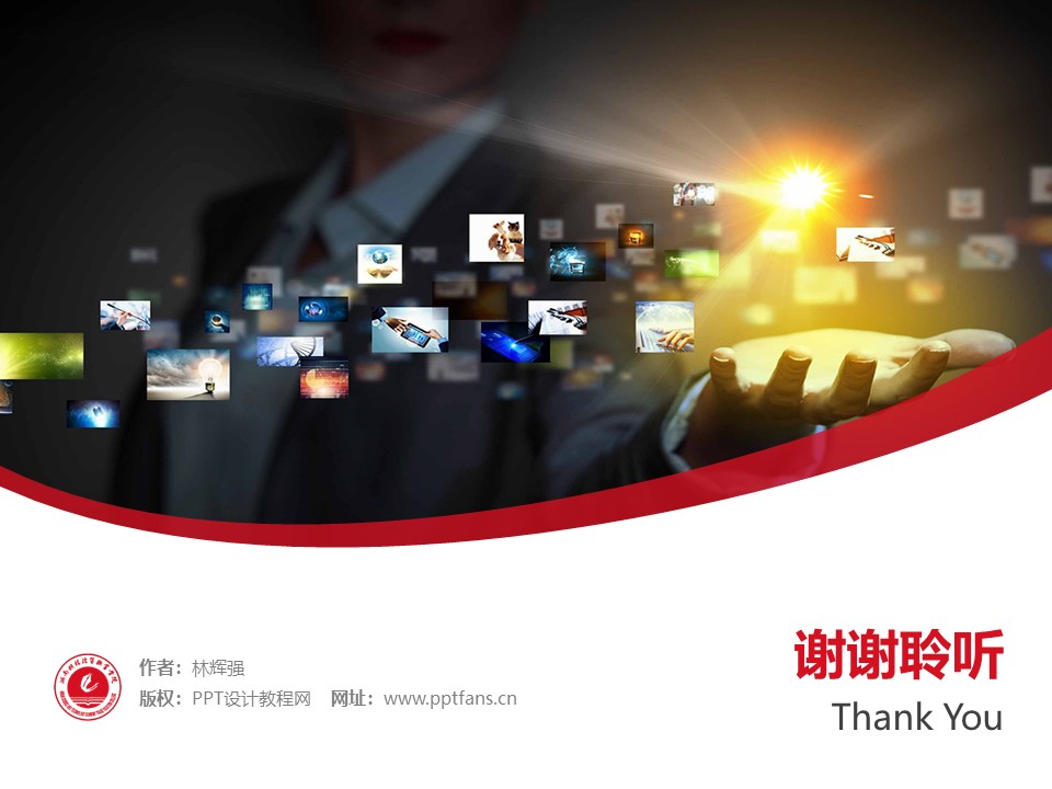 湖南科技经贸职业学院PPT模板下载_幻灯片预览图32