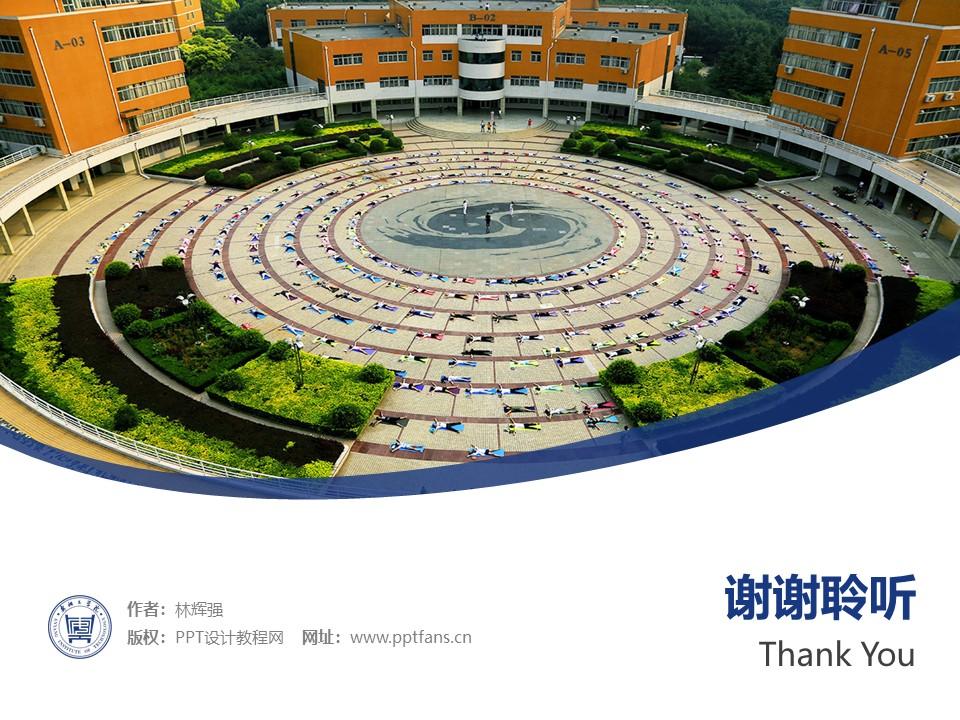 安阳工学院PPT模板下载_幻灯片预览图32