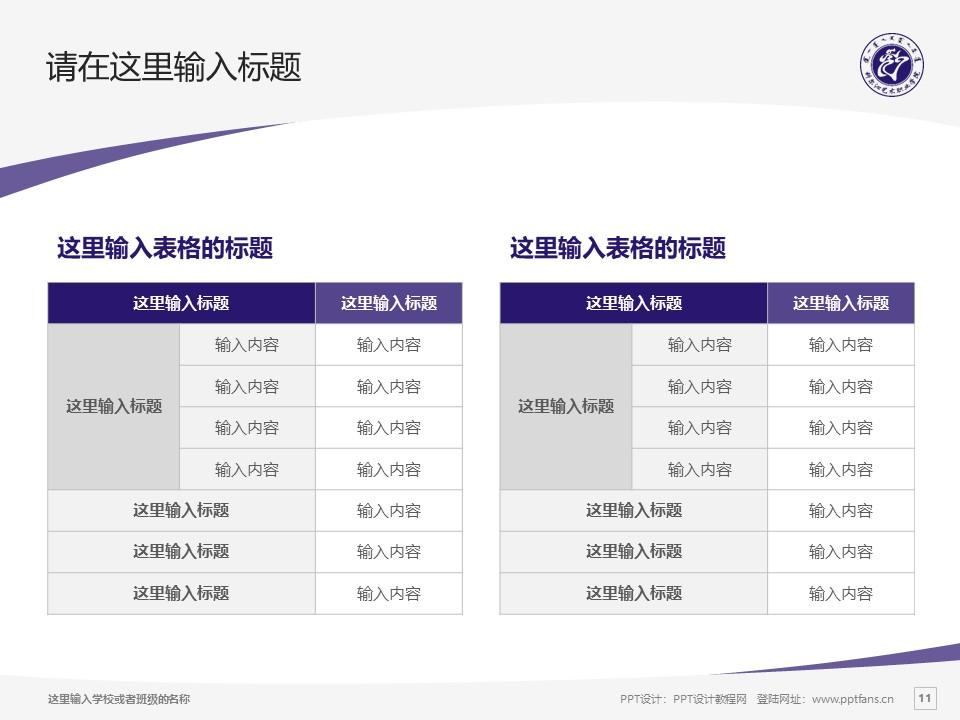 科尔沁艺术职业学院PPT模板下载_幻灯片预览图11