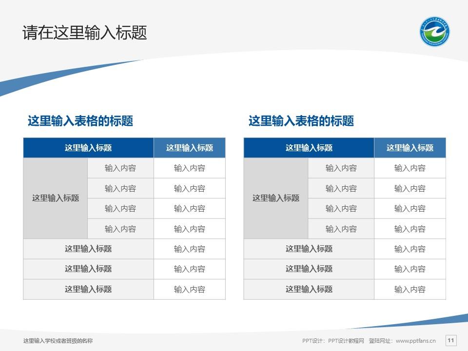 通辽职业学院PPT模板下载_幻灯片预览图11