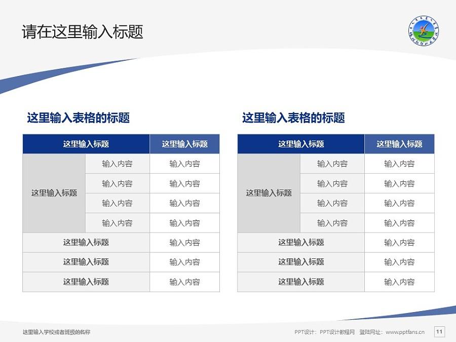 锡林郭勒职业学院PPT模板下载_幻灯片预览图11
