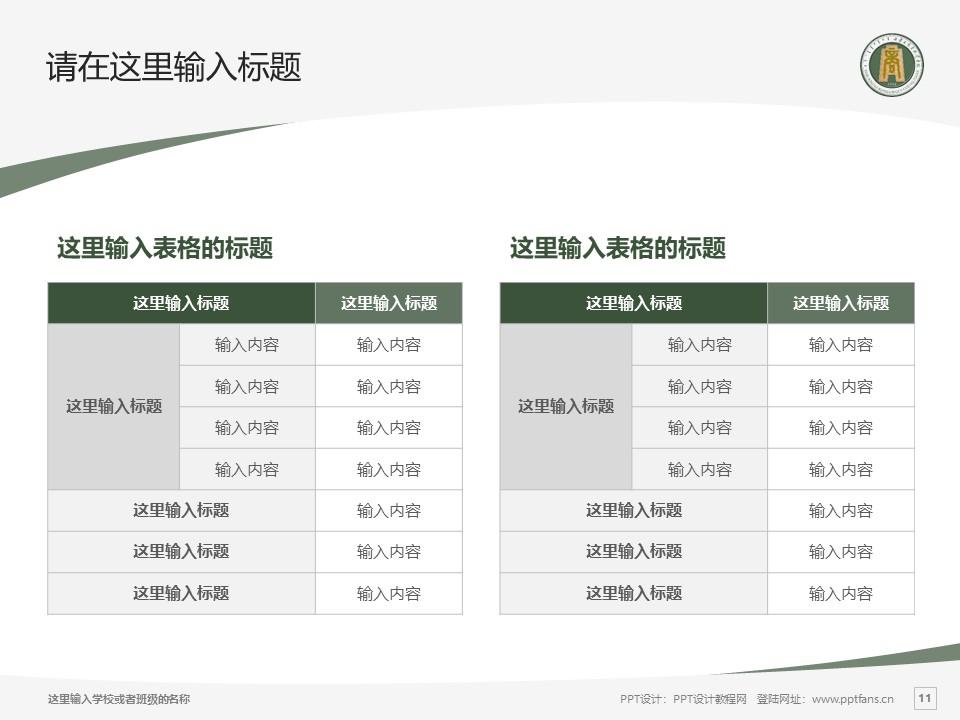 内蒙古商贸职业学院PPT模板下载_幻灯片预览图11