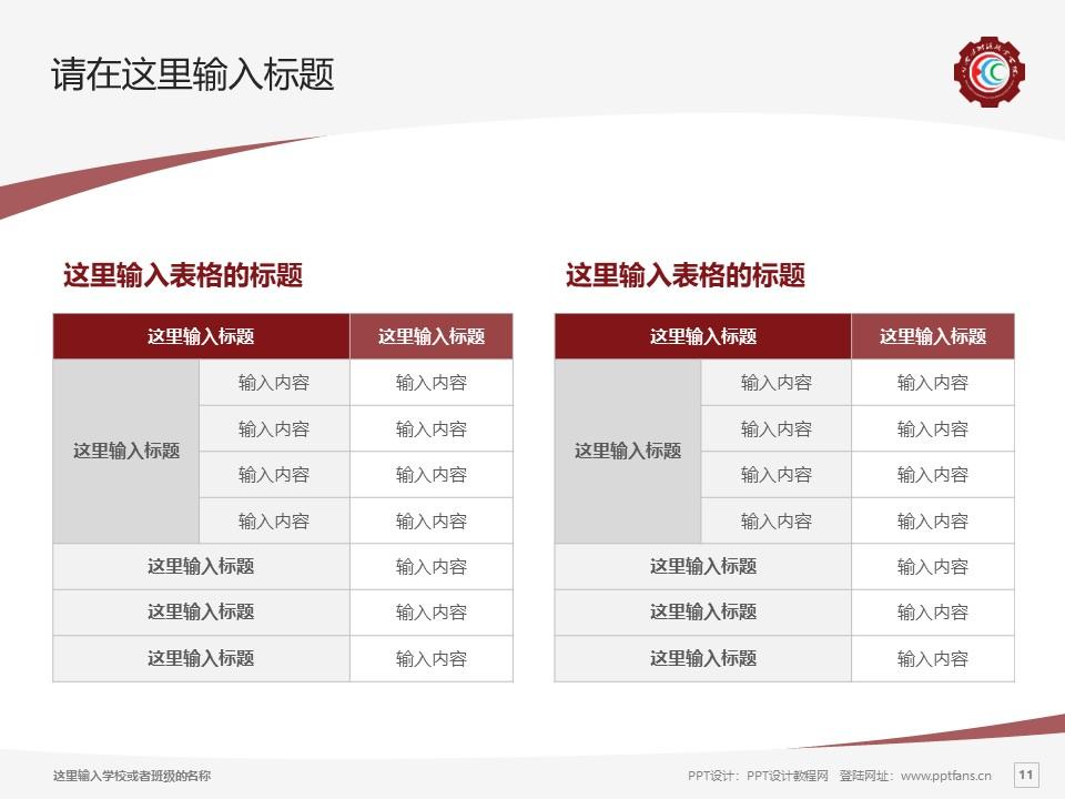 内蒙古能源职业学院PPT模板下载_幻灯片预览图11