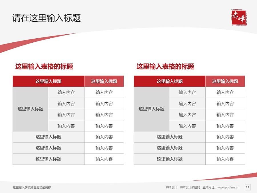赤峰职业技术学院PPT模板下载_幻灯片预览图11