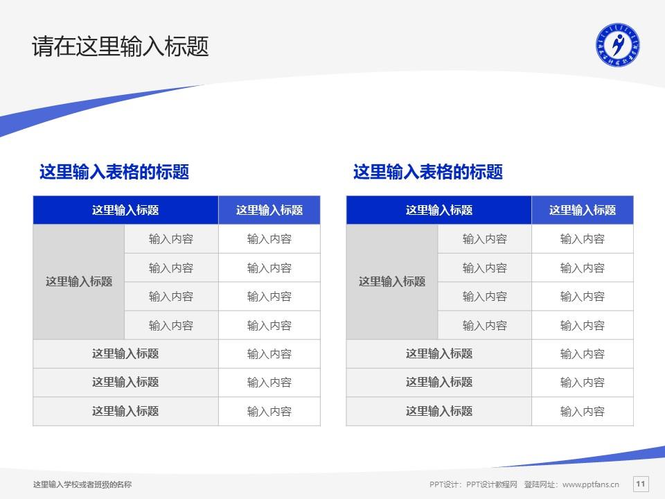 内蒙古科技职业学院PPT模板下载_幻灯片预览图11
