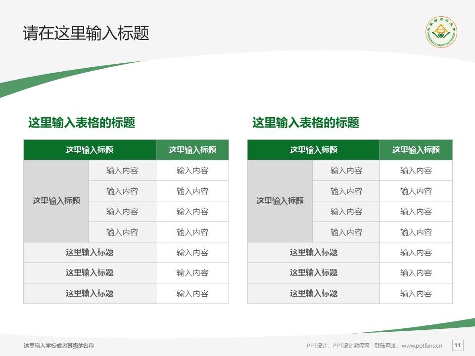 内蒙古农业大学PPT模板下载_幻灯片预览图11