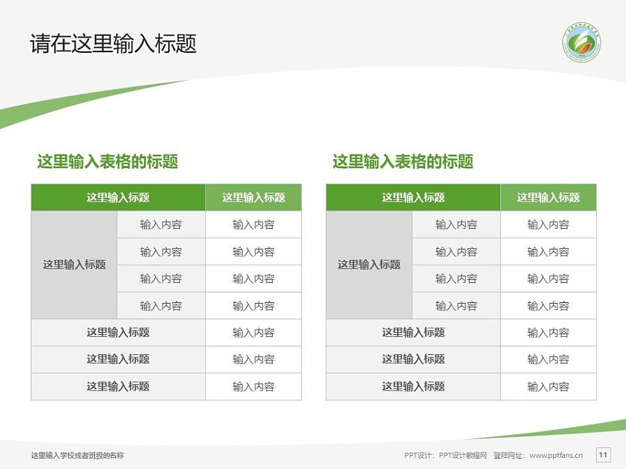 广西农业职业技术学院PPT模板下载_幻灯片预览图11