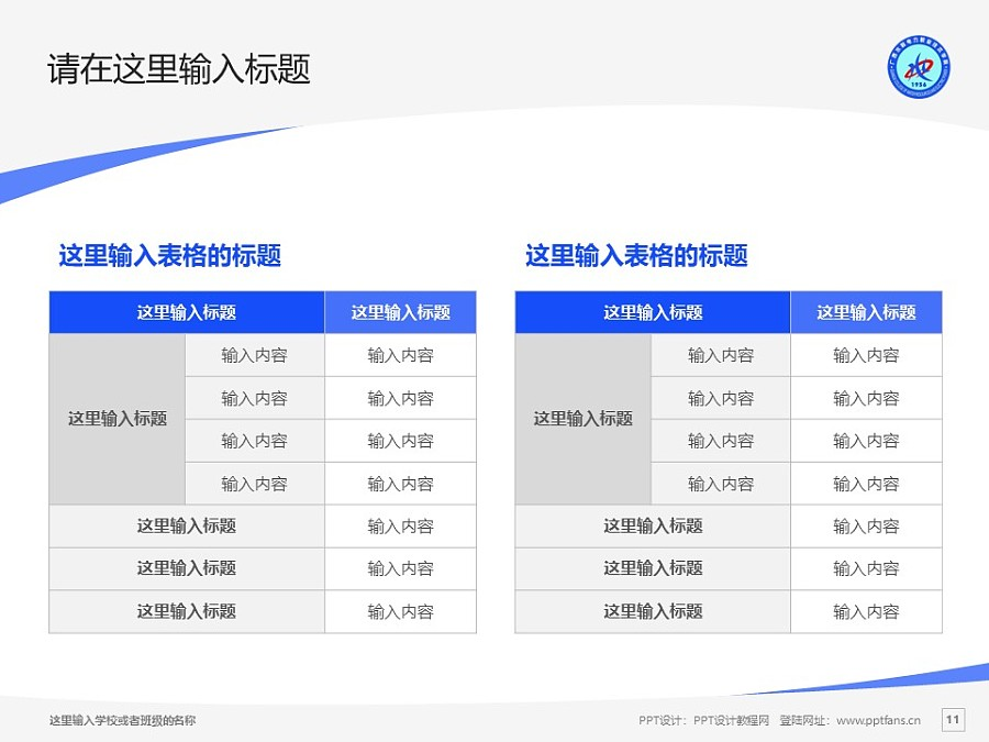 广西水利电力职业技术学院PPT模板下载_幻灯片预览图11