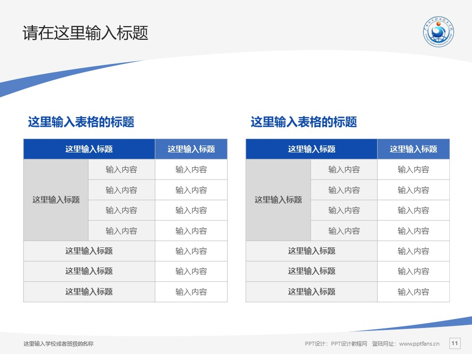 广西现代职业技术学院PPT模板下载_幻灯片预览图11