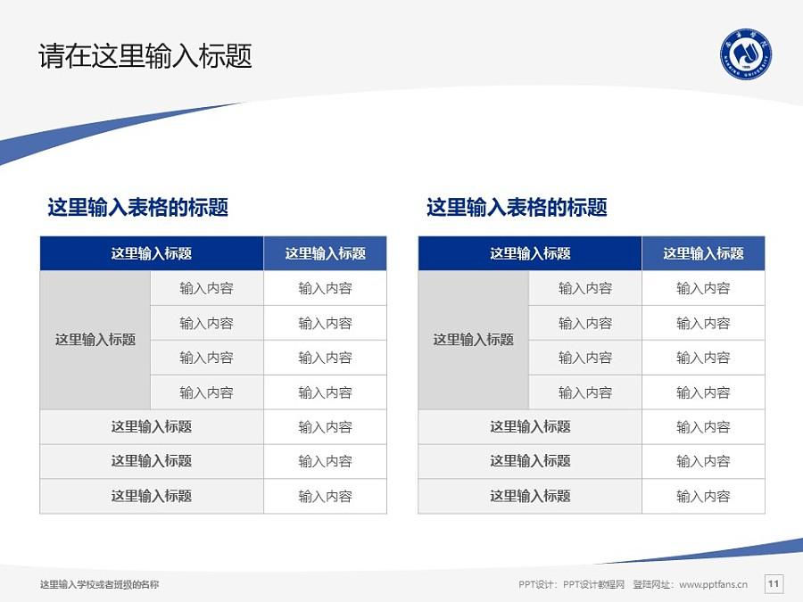 南宁学院PPT模板下载_幻灯片预览图11