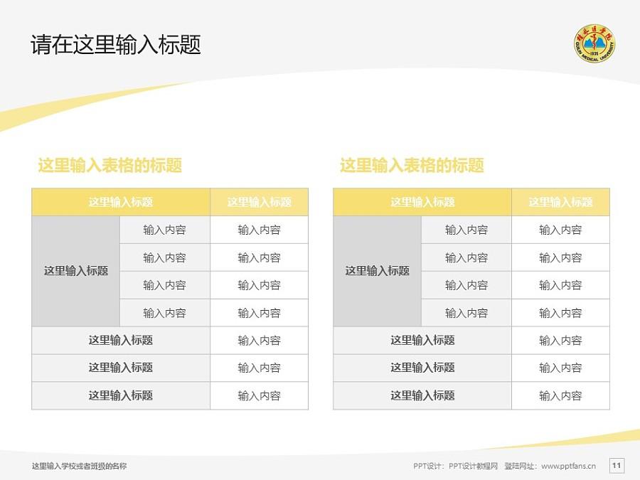 桂林医学院PPT模板下载_幻灯片预览图11