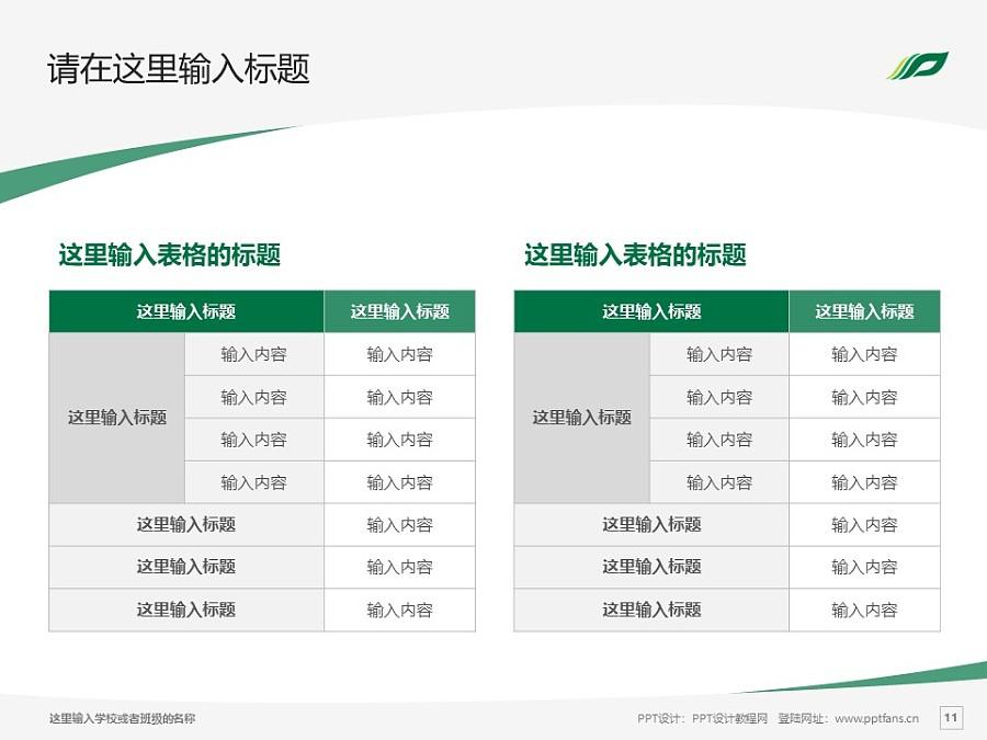 广西中医药大学PPT模板下载_幻灯片预览图11