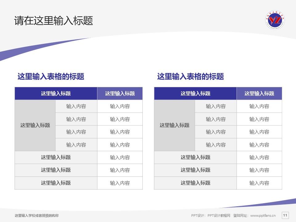 益阳职业技术学院PPT模板下载_幻灯片预览图11
