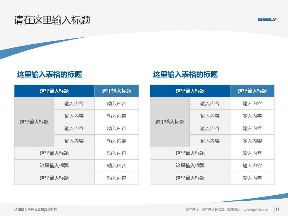 湖南吉利汽车职业技术学院PPT模板下载_幻灯片预览图11