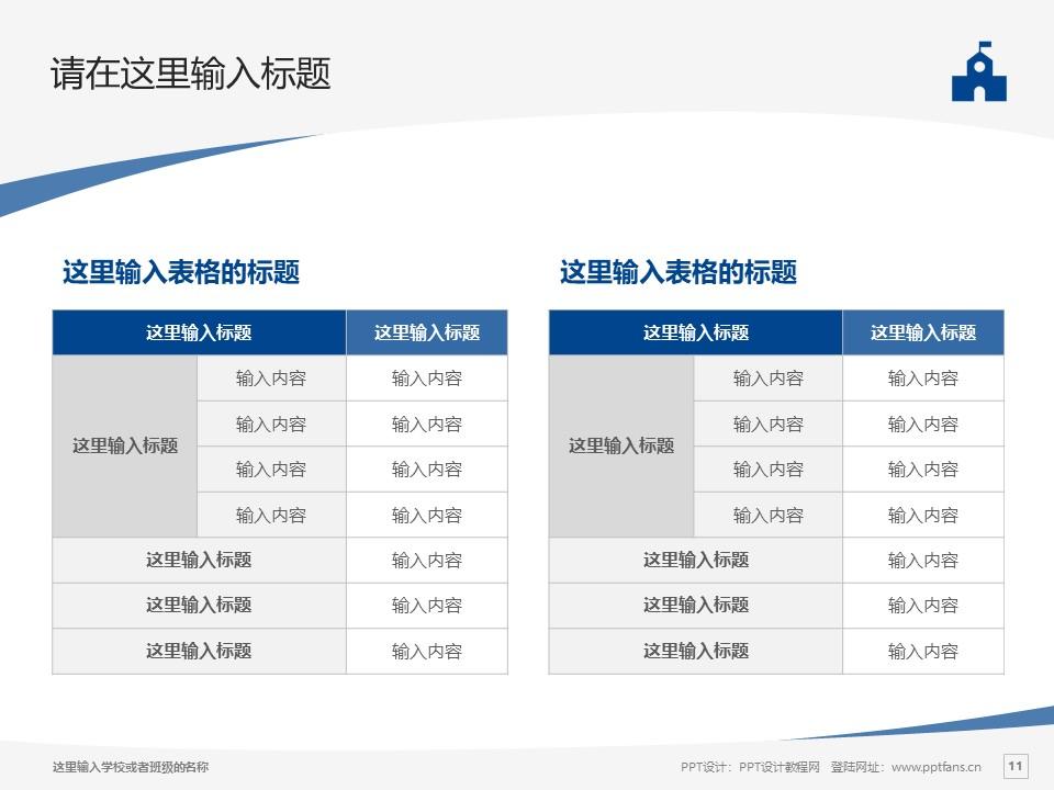 株洲师范高等专科学校PPT模板下载_幻灯片预览图11