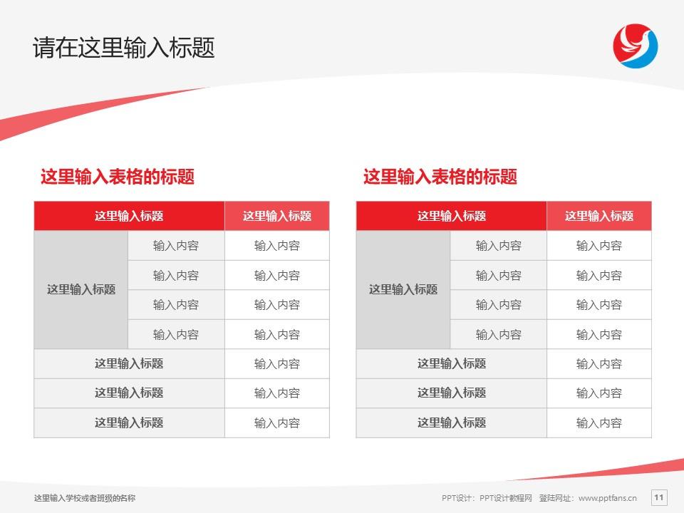 南阳职业学院PPT模板下载_幻灯片预览图11