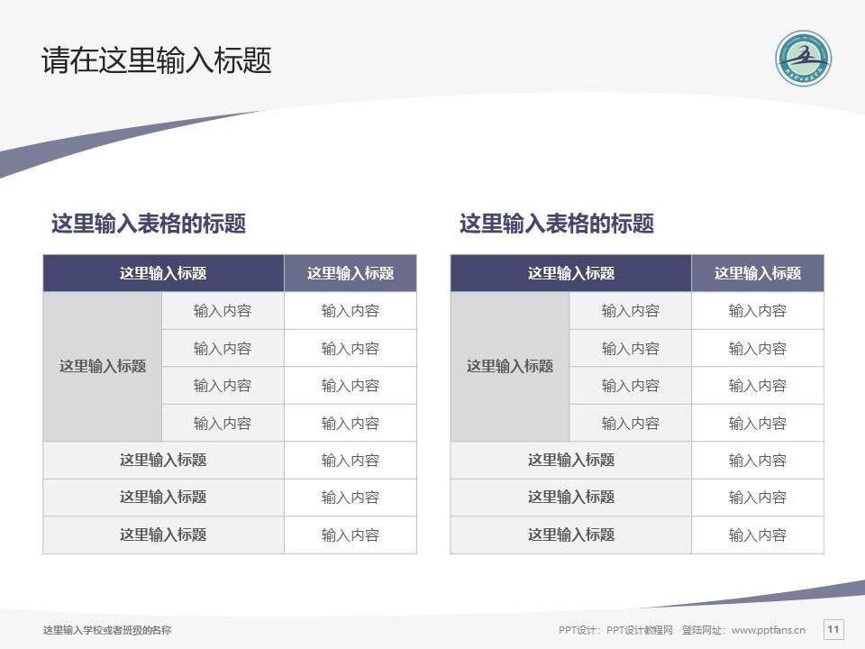 新乡职业技术学院PPT模板下载_幻灯片预览图11