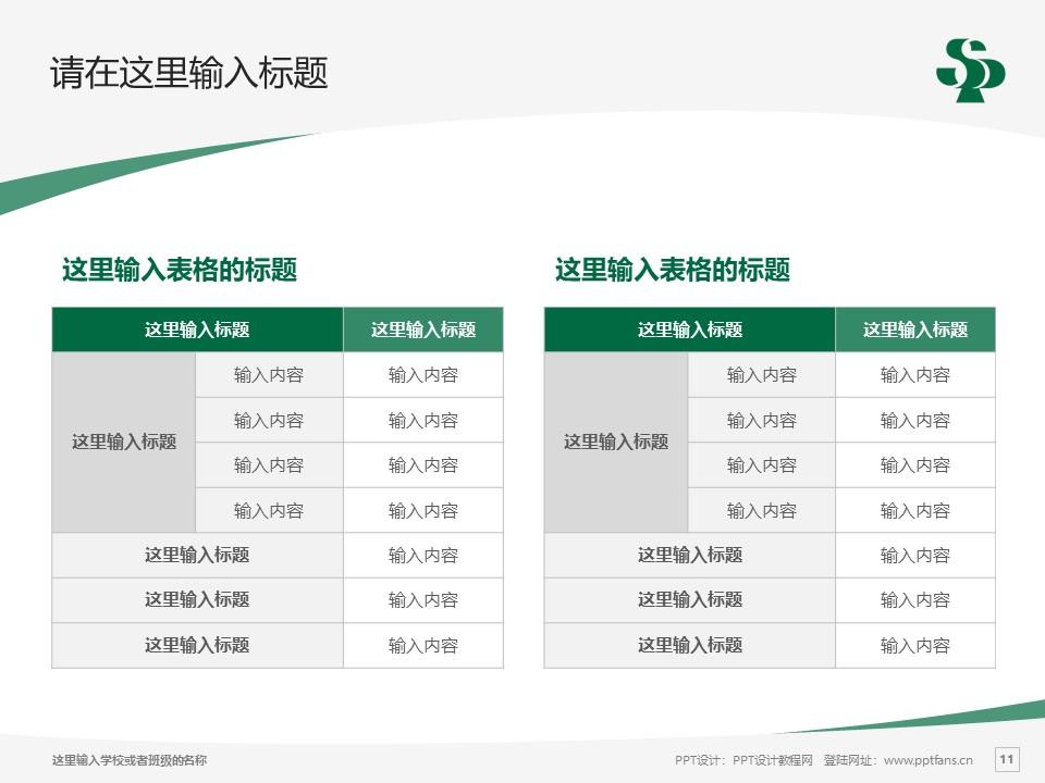三门峡职业技术学院PPT模板下载_幻灯片预览图11