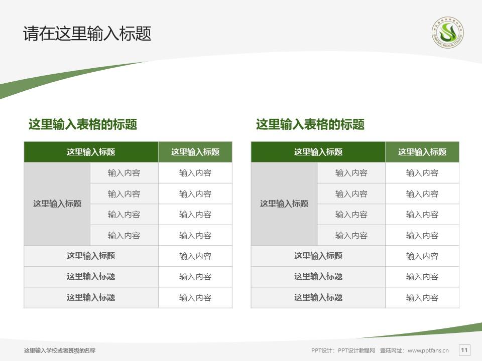 商丘医学高等专科学校PPT模板下载_幻灯片预览图11