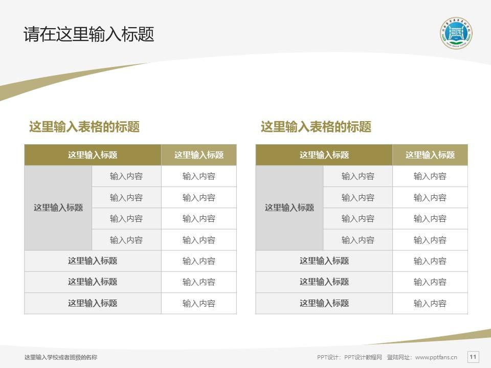 河南医学高等专科学校PPT模板下载_幻灯片预览图11