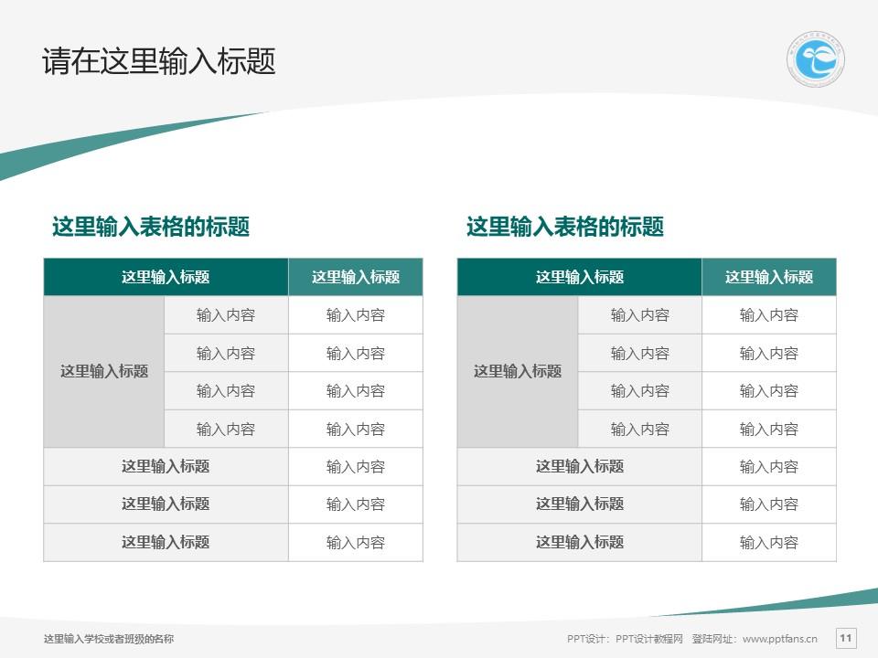 郑州幼儿师范高等专科学校PPT模板下载_幻灯片预览图28