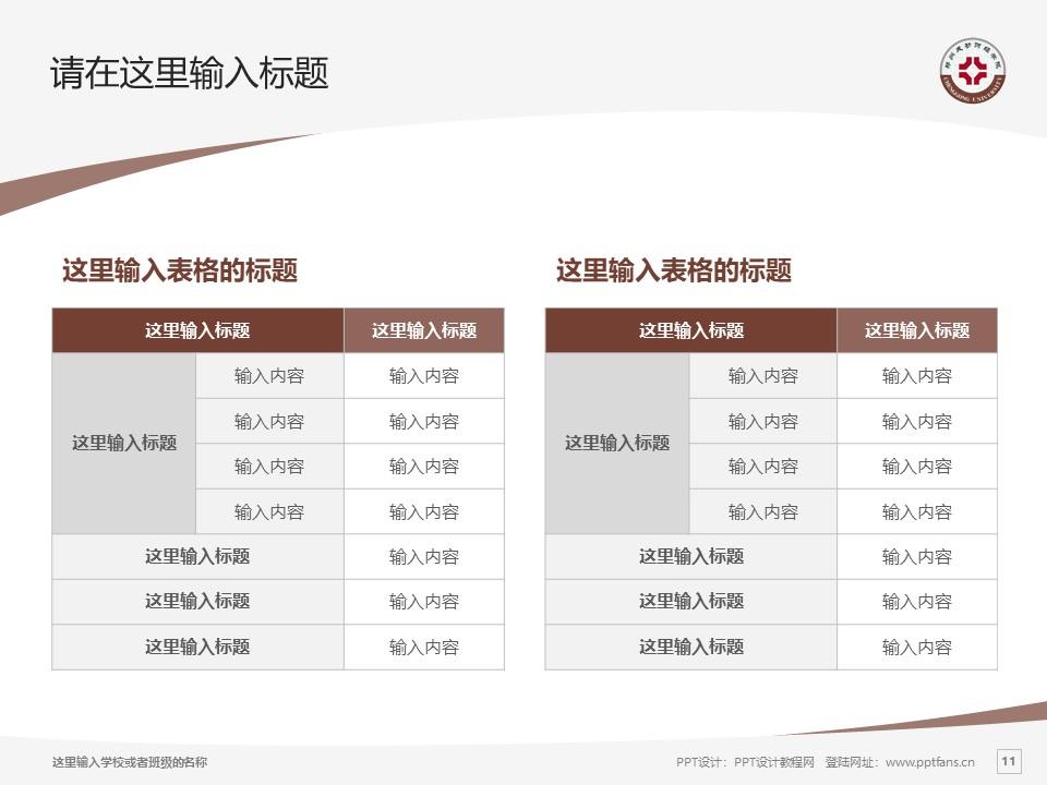 郑州成功财经学院PPT模板下载_幻灯片预览图11
