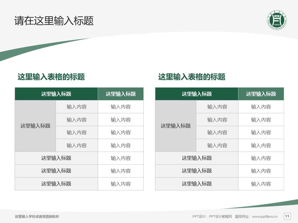 信阳农林学院PPT模板下载_幻灯片预览图11