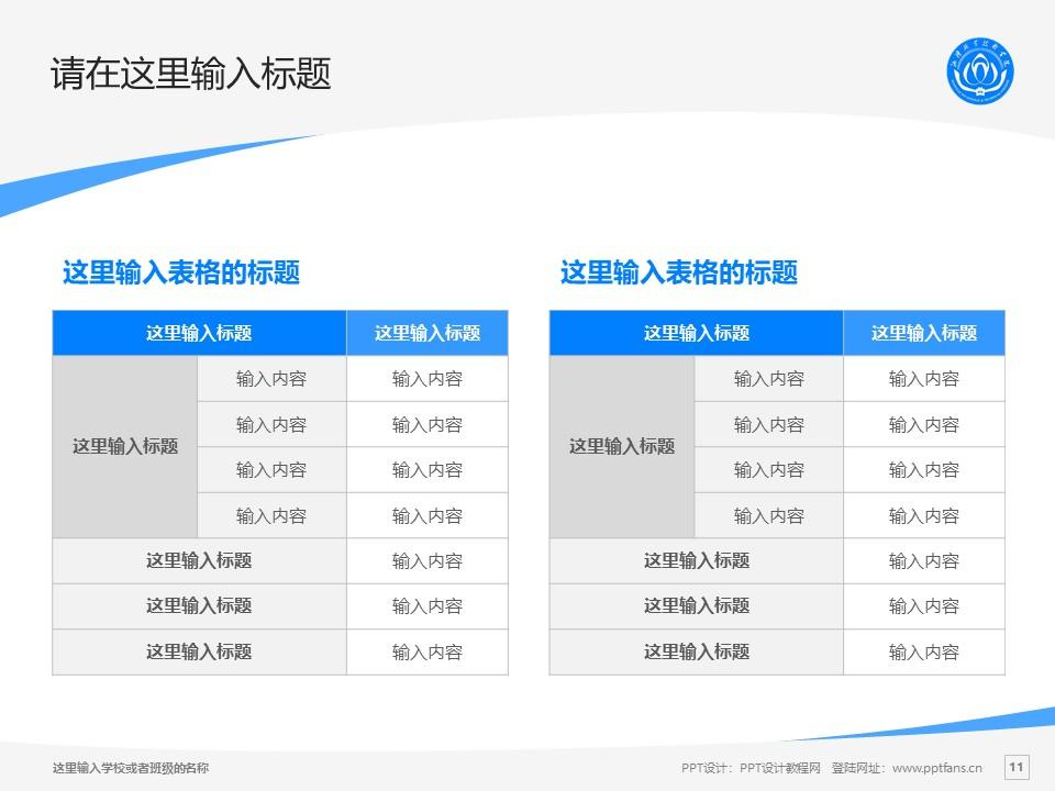 湘潭职业技术学院PPT模板下载_幻灯片预览图11