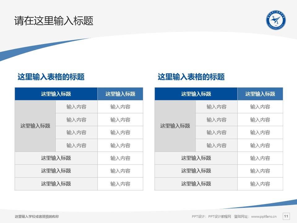 郑州航空工业管理学院PPT模板下载_幻灯片预览图11