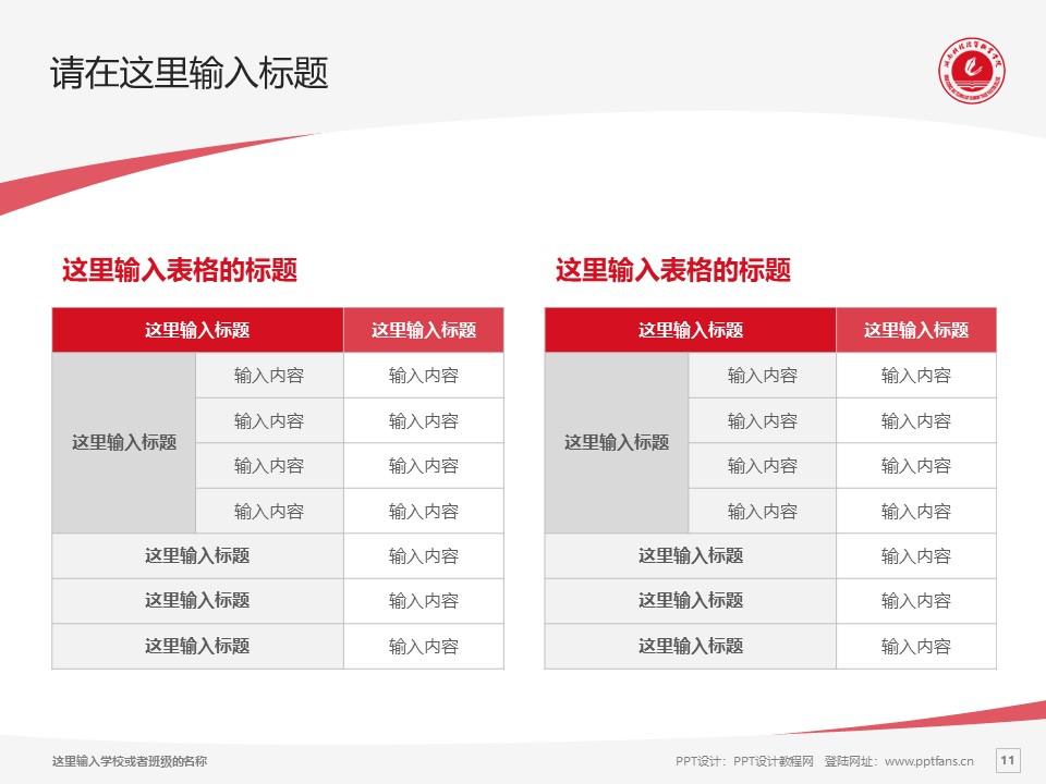 湖南科技经贸职业学院PPT模板下载_幻灯片预览图11