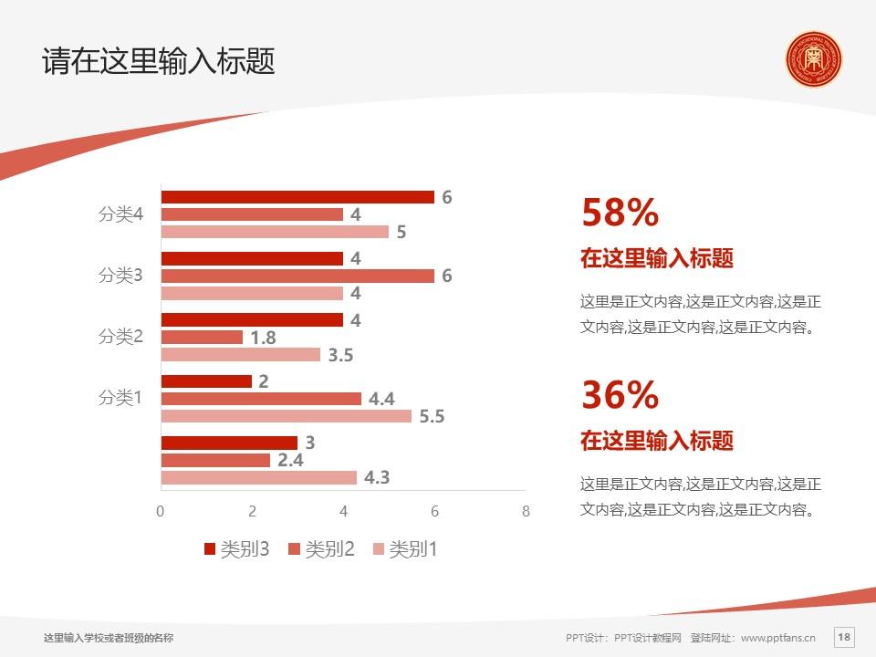 赤峰工业职业技术学院PPT模板下载_幻灯片预览图18