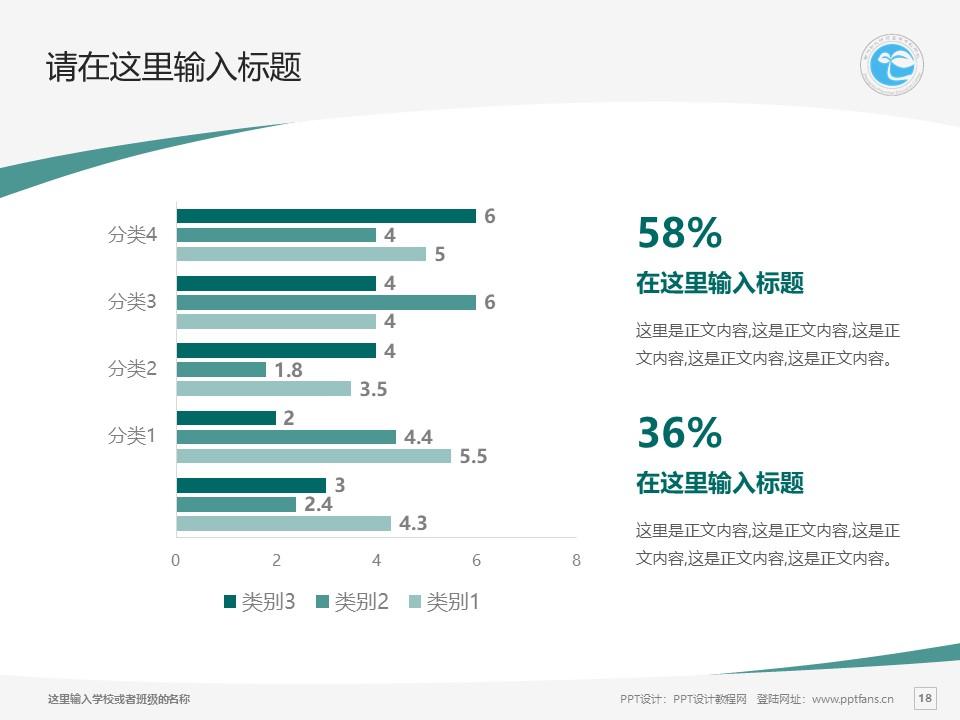 郑州幼儿师范高等专科学校PPT模板下载_幻灯片预览图21