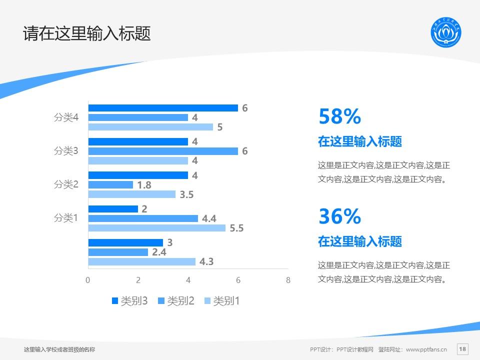 湘潭职业技术学院PPT模板下载_幻灯片预览图18