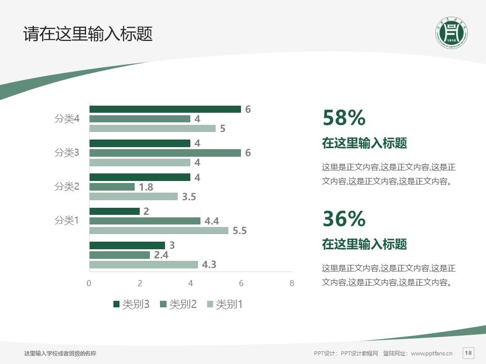 信阳农林学院PPT模板下载_幻灯片预览图18
