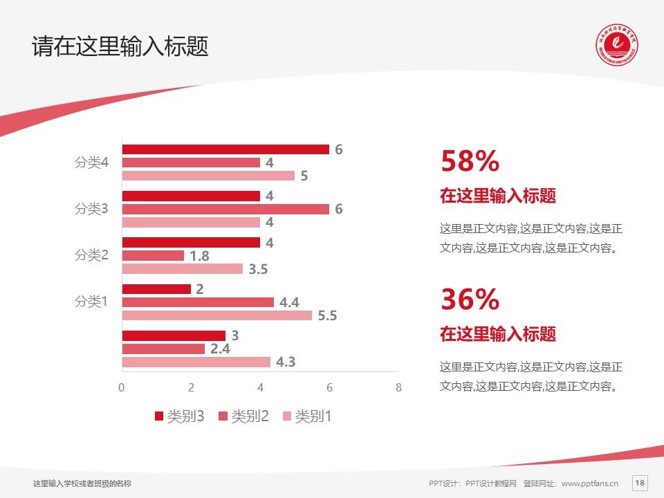 湖南科技经贸职业学院PPT模板下载_幻灯片预览图18