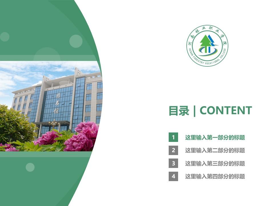 河南林业职业学院PPT模板下载_幻灯片预览图5