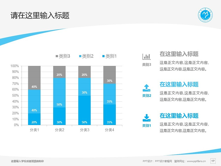 内蒙古民族大学PPT模板下载_幻灯片预览图17