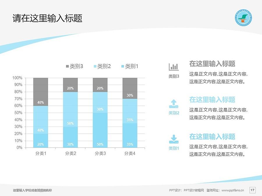 广西生态工程职业技术学院PPT模板下载_幻灯片预览图17