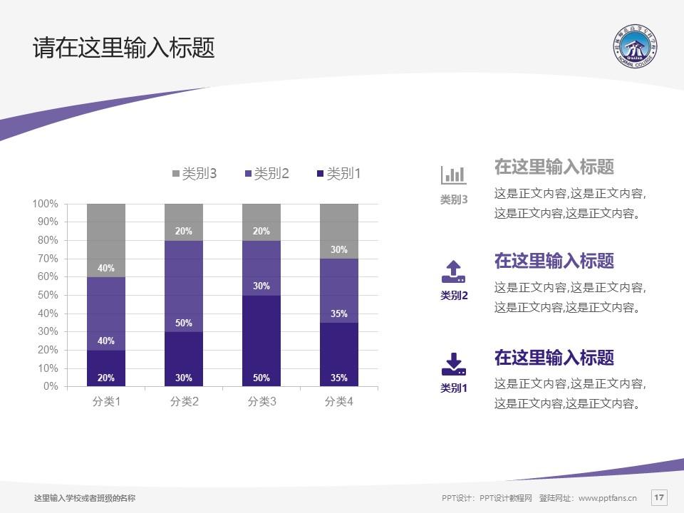 桂林师范高等专科学校PPT模板下载_幻灯片预览图17