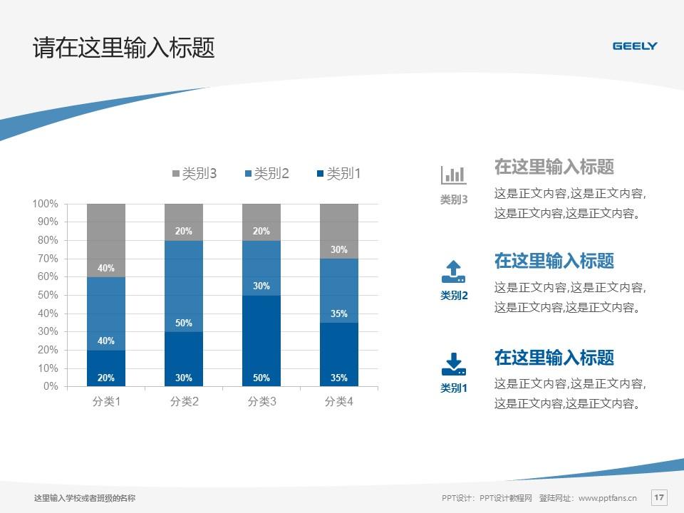 湖南吉利汽车职业技术学院PPT模板下载_幻灯片预览图17