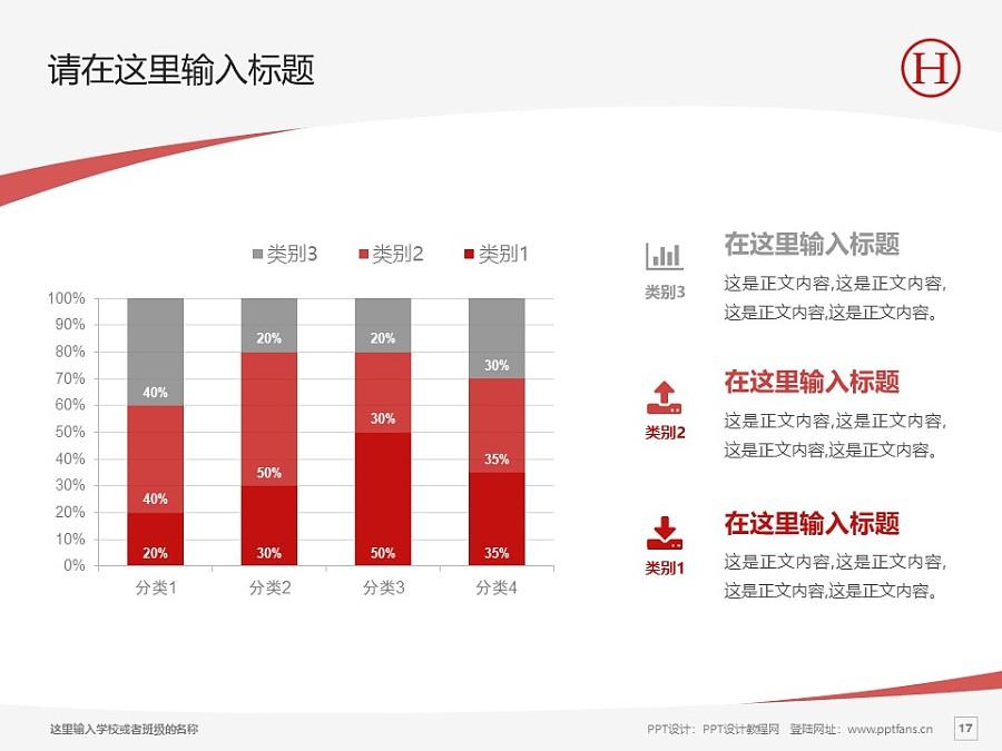 湖南工商职业学院PPT模板下载_幻灯片预览图17