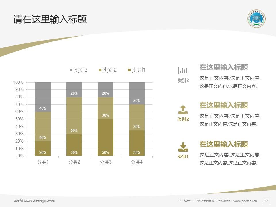 河南医学高等专科学校PPT模板下载_幻灯片预览图17