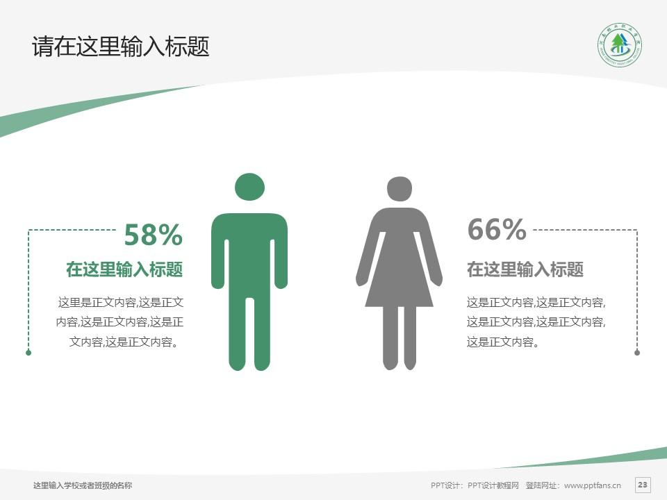 河南林业职业学院PPT模板下载_幻灯片预览图45