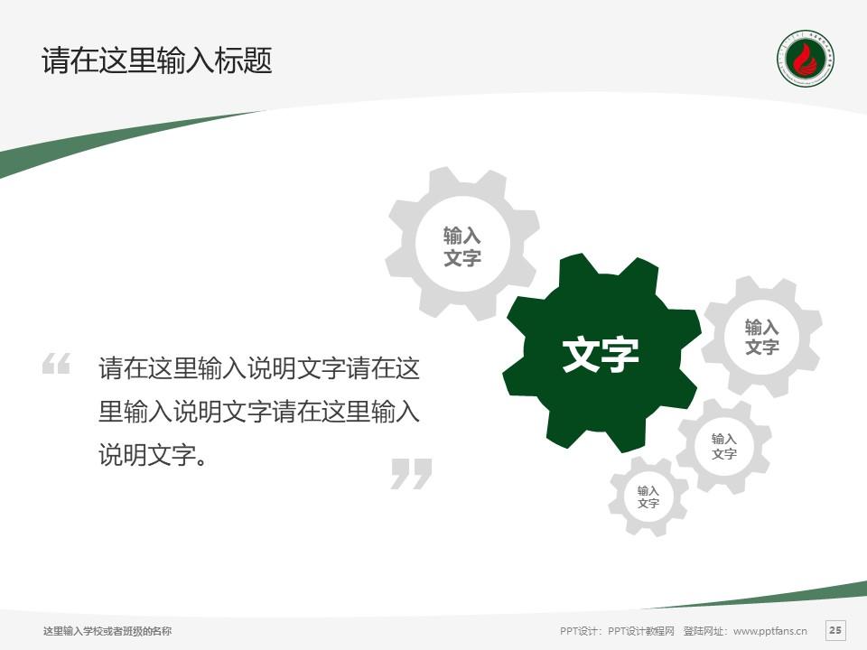 内蒙古化工职业学院PPT模板下载_幻灯片预览图25
