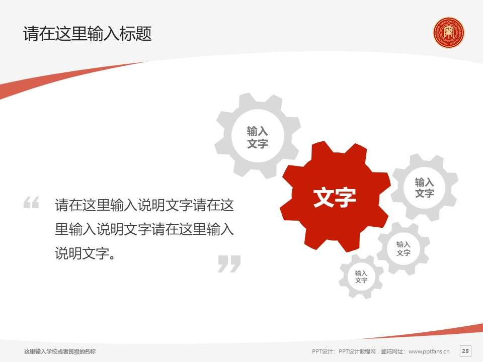 赤峰工业职业技术学院PPT模板下载_幻灯片预览图25