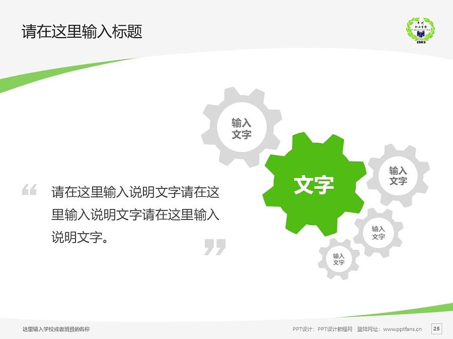 内蒙古丰州职业学院PPT模板下载_幻灯片预览图25