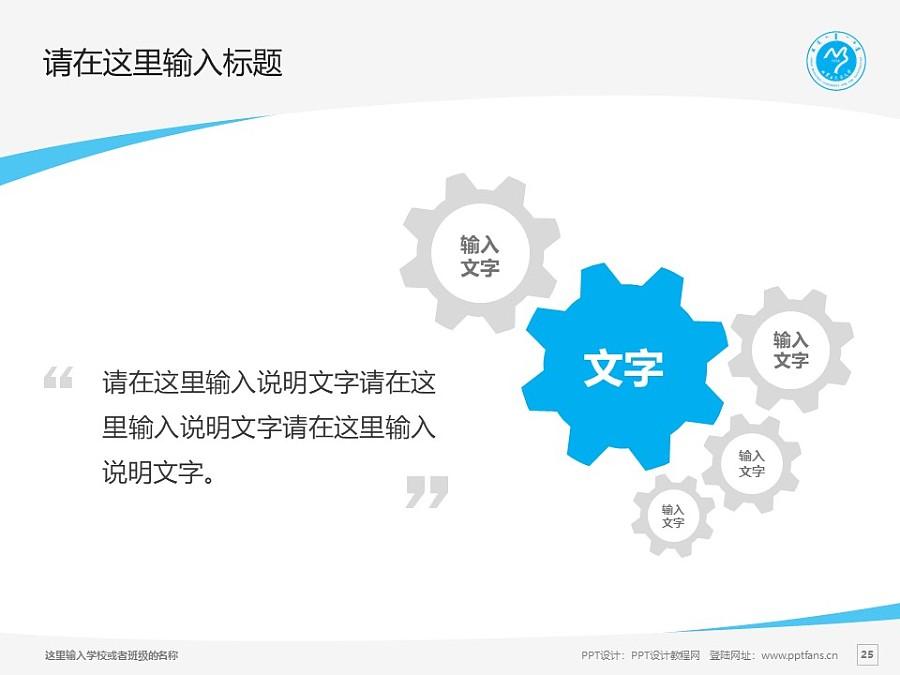 内蒙古民族大学PPT模板下载_幻灯片预览图25