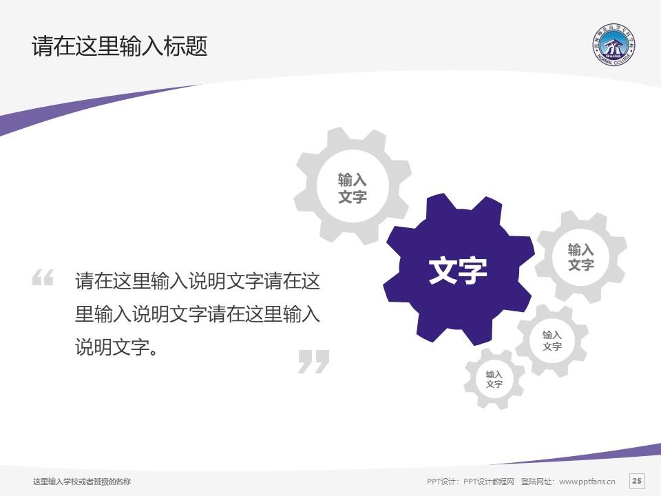 桂林师范高等专科学校PPT模板下载_幻灯片预览图25