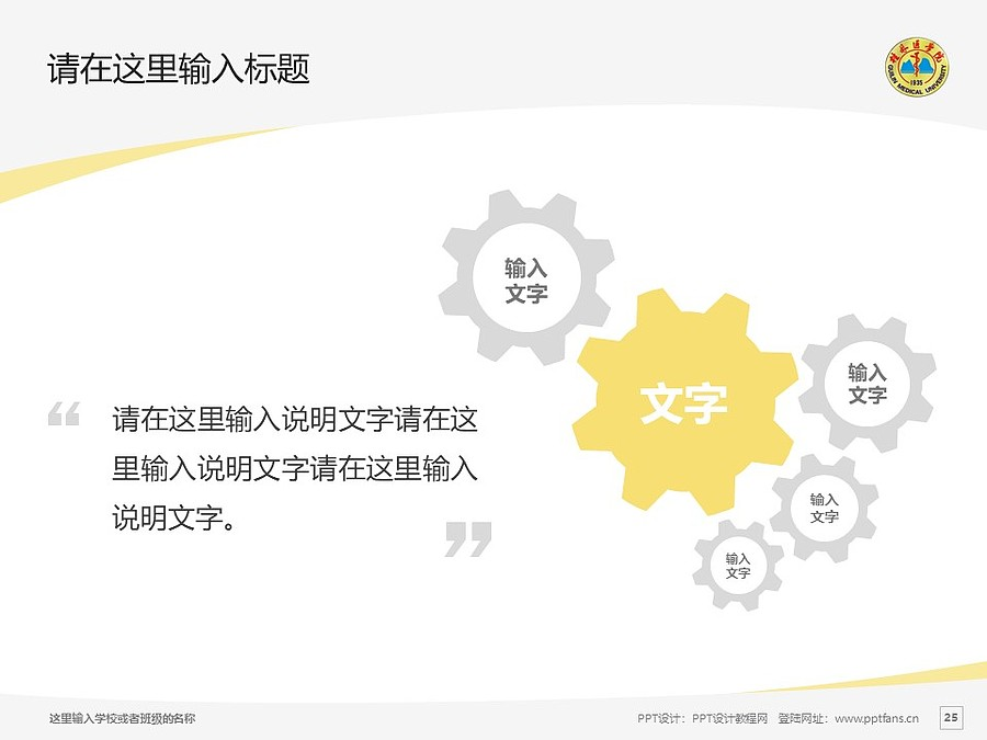 桂林医学院PPT模板下载_幻灯片预览图25