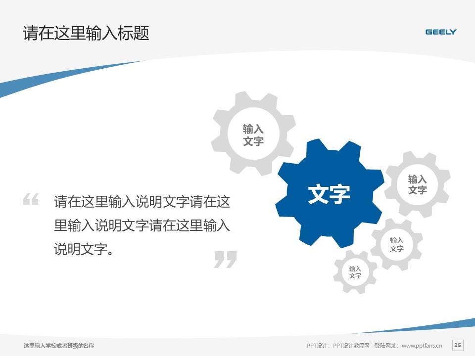 湖南吉利汽车职业技术学院PPT模板下载_幻灯片预览图25